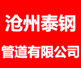 沧州泰钢管道有限公司